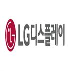 대응,확대,LG디스플레이,매출,부문,안정