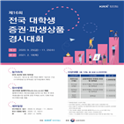 대학생,한국거래소,경시대회,증권