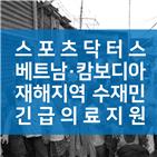 의료지원,스포츠닥터스,베트남,의료진,캄보디아,긴급