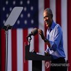 대통령,트럼프,오바마,대해,유세,민주당,여론조사,바이든,투표,위해