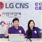 교육,LG,올해,온라인