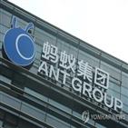 앤트그룹,상장,최대,중국,상하이,과학혁신판