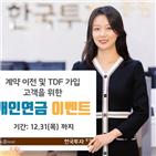 한국투자증권,연합뉴스