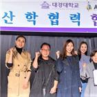 대경대학교,아시아모델페스티벌,산학협력,회장