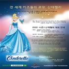 신데렐라,부문,대회,한국선발대회,스칼라쉽