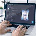 코딩,위즈스쿨,교육,소프트웨어,수업,온라인
