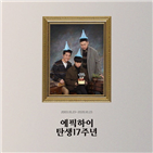 에픽하이,컴백,정규,앨범