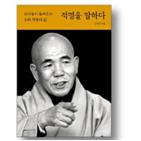 스님,불교,봉암사,학자,조계종