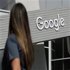 구글,흑인,다양성