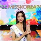 김혜진,미스코리아,주최