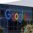 구글,흑인