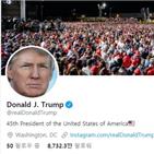 트럼프,계정,대통령,트위터