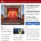 중국,환구시보,한국,방탄소년단,보도,한중,목소리,갈등,관계,공격