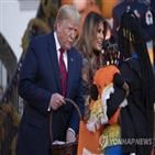 백악관,핼러윈,행사,축제,트럼프,사탕