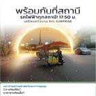 시위,노점상,장소,태국,반정부