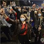 낙태,시위,결정,시위대,이날,폴란드,헌재,코로나19