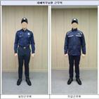 복무,대체,대전교도소