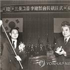 삼성그룹,회장,차지,성장