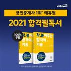 에듀윌,공인중개사,과목별,학습