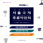 주류,서울국제주류박람회,참가