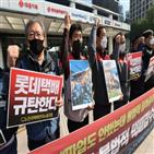 롯데택배,총파업,서울,노조