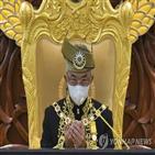 총리,국왕,선포,비상사태,정부,코로나19,말레이시아,동의