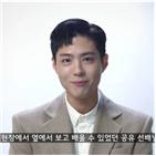 서복,박보검,공유,영화