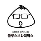 블루스,브라더,최항석,앨범