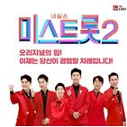 트롯,미스트롯2,티저,영상,참가자,오디션