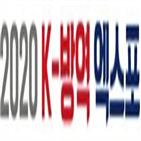 방역,킨텍스,엑스포,박람회,코로나19