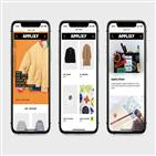 패션,어플릭시,제품,업계,플랫폼