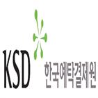 관리,플랫폼,한국예탁결제원