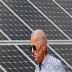 바이든,태양광,후보,승리,민주당,투자자,미국
