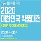 식품,온라인,식품대전,대한민국