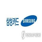 삼성카드,증가