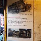 운영,선정,백년가게,인천