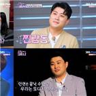 파트너,김호중,듀엣,마지막,박가빈,서포터