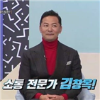 김창옥,대한외국인,정우성,강사