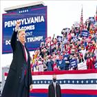 트럼프,바이든,유세,펜실베이니아주,현장,이날,대통령,지지자