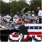 대통령,트럼프,오바마,대선
