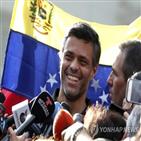 베네수엘라,마두로,자유,선거,망명