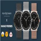 노드그린,시계,디자인,협업,브랜드,카카오프렌즈