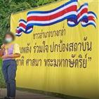 국기,태국,왕실,코스타리카,집회