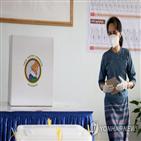 총선,미얀마,수치,재확산,고문,코로나19