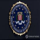 미국,병원,공격,랜섬웨어,해커,사이버범죄,네트워크