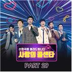 콜센타,사랑,이찬원,대결,발매,공개