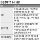 감사위원,삼진그룹,지분율,헤지펀드,기업