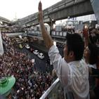 위반,반정부,집회,태국,대표