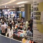 코리아패션마켓,할인,차관,행사,참여