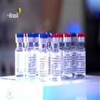 백신,임상시험,러시아,국가위생감시국